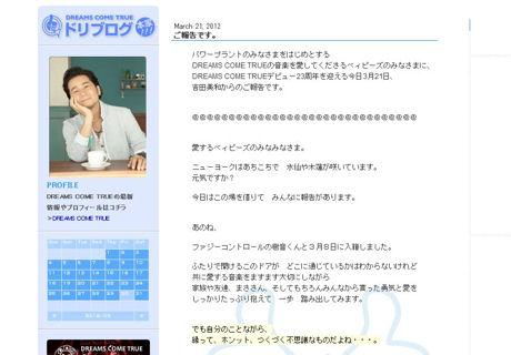 吉田美和さん&鎌田樹音さん 結婚情報