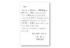 堺雅人さん&菅野美穂さん 結婚情報