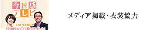 メディア掲載・衣裳協力